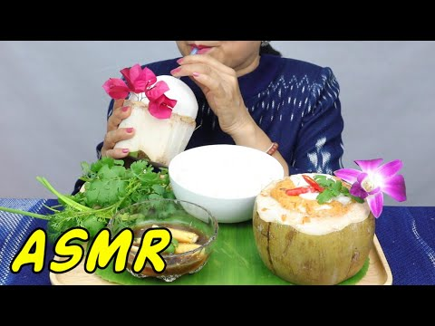 ASMR • Thai Coconut Fish Basil Curry Custard • Eating Sounds • Light Whispers • Nana Eats